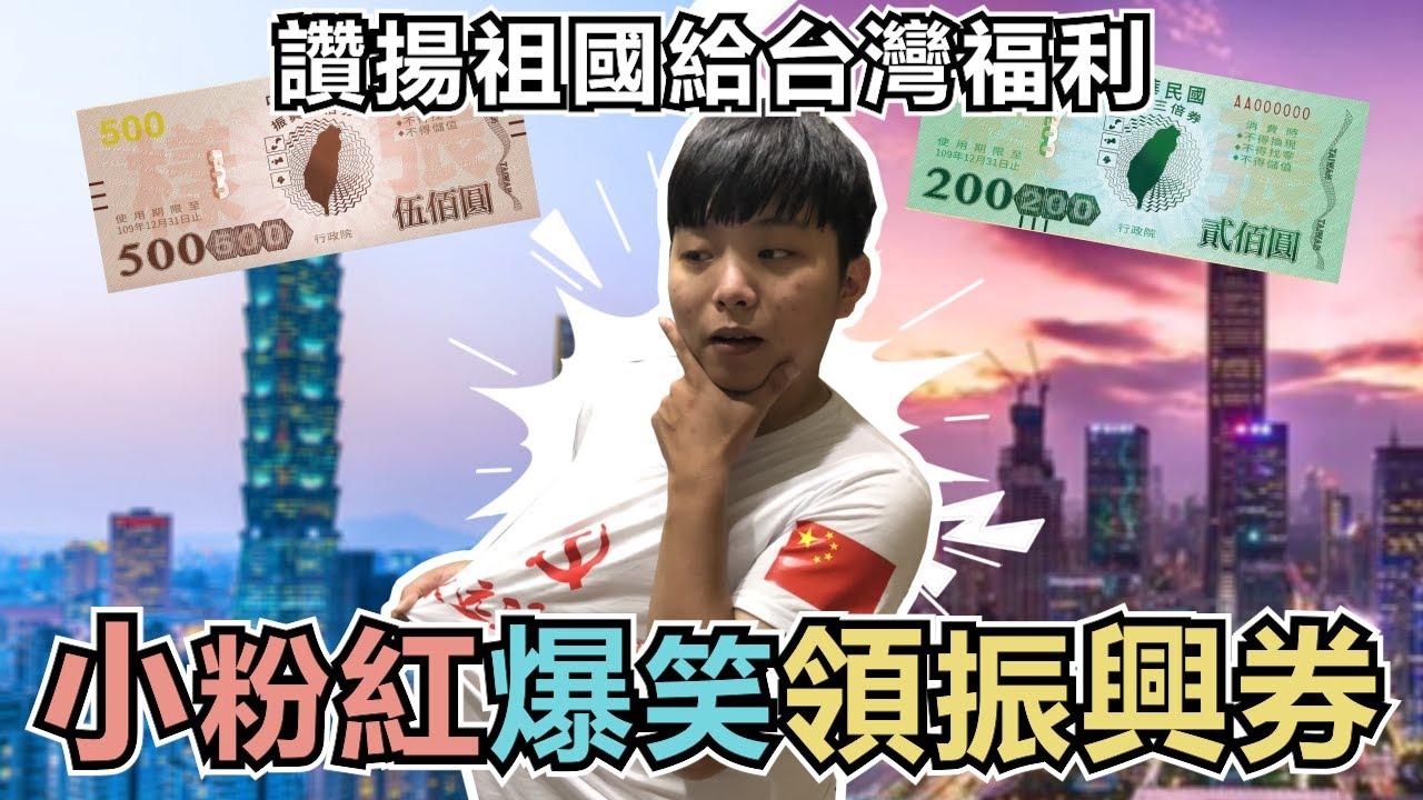 中國小粉紅爆笑領三倍振興券,讚揚祖國愛台灣給福利|反串小粉紅系列EP.04