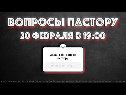 Вопросы-ответы | Рягузов Виктор Семенович | 20 февраля в 19:00
