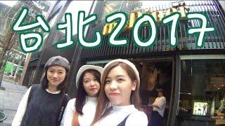 Ivy Chau | 台北VLOG | 2017 | 樂子、士林夜市 | EP1