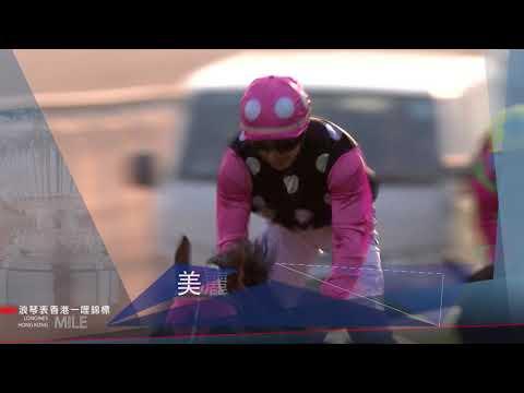 【HKIR 2017】LONGINES Hong Kong Mile Highlight