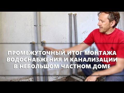 видео: Промежуточный итог монтажа водоснабжения и канализации в санузле небольшого частного дома