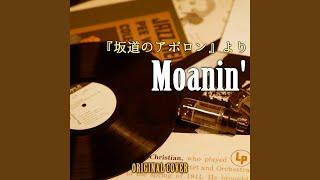 「坂道のアポロン」より Moanin' ORIGINAL COVER 坂道のアポロン 検索動画 25