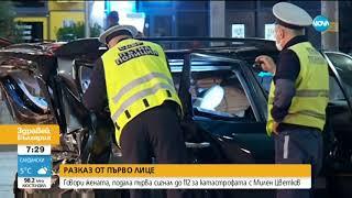 Разказ от първо лице: Говори жената, подала сигнала до 112 за катастрофата с Милен Цветков