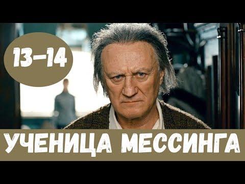 УЧЕНИЦА МЕССИНГА 13 СЕРИЯ (сериал, 2020) первый канал Анонс и Дата