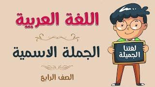 اللغة العربية | الصف الرابع | الجملة الاسمية