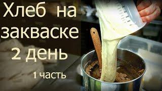 Второй день Приготовление теста для Бородинского Молочного Гречишного и хлеба 4 злака