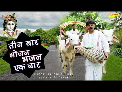 तीन बार भोजन भजन एक बार | मनमोहक भजन | Rajesh Ji | KJ Singh |  Biggest Hit Krishna Bhajan2017