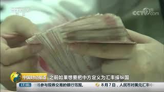 [中国财经报道]专家:中国被列为汇率操纵国 既不合理也不符合美国判定程序| CCTV财经