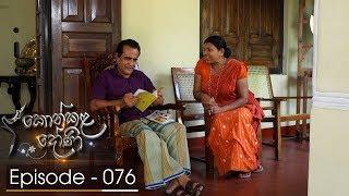 Konkala Dhoni | Episode 76 - (2018-02-09) | ITN Thumbnail