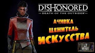 Dishonored: Death of the Outsider: Ачивка «Ценитель искусства / Art Aficionado»
