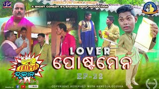 Lover Postman (Jogesh Jojo's Comedy Dukan Episode-22 ) Sambalpuri ll RKMedia