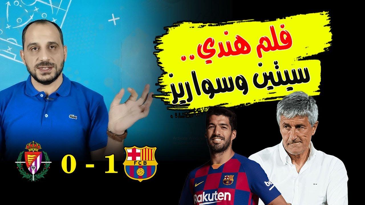 برشلونة 0:1 بلد الوليد - ماذا يحتاج برشلونة من هذه المباريات بالضبط ؟ وحركة سيتين المكشوفة مع سواريز