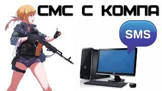 Как отправить СМС с компьютера на телефон? | Complandia(Учимся отправлять СМС бесплатно с компьютера на мобильный телефон с помощью программы iSendSMS. --------------------..., 2014-08-21T04:16:37.000Z)