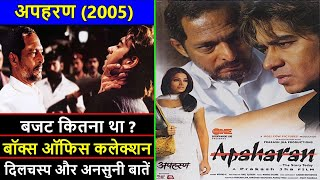 Apaharan 2005 Movie Budget, Box Office Collection, Verdict and Unknown Facts | Ajay Devgan