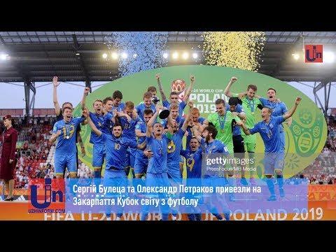 Сергій Булеца та Олександр Петраков привезли на Закарпаття Кубок світу з футболу