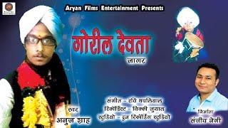 Goreel Devta (Jagar)//New Garhwali Jagar/ Anuj Shah//Aryan Films