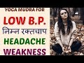Yoga Mudra for Low Blood Pressure निम्न रक्तचाप  Headache Weakness Problem in Hindi by Ratan K Gupta