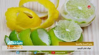 فوائد قشر الليمون المذهلة | صباحكم اجمل