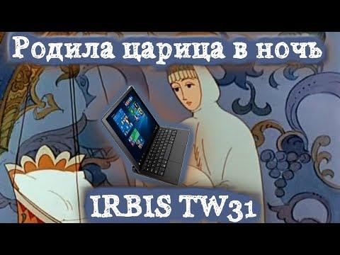 Родила царица в ночь IRBIS TW36 . Ремонт планшета ) Аллилуйя !