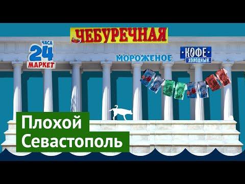 Севастополь: курорт, разрушенный варварами