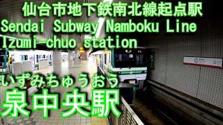 仙台市地下鉄南北線 泉中央駅に潜ってみた Izumi-chuo station Sendai Subway Namboku Line