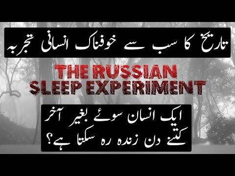 Russian Sleep Experiment   Insani Tarekh ka Sbsy Khatarnak Tajurba   Urdu / HIndi