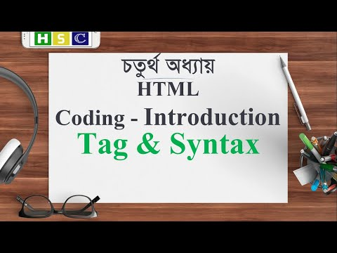 HSC ICT Chapter 4 | Lecture 4 - HTML Tag &  Syntax | Run HTML In Windows | Web Design And HTML
