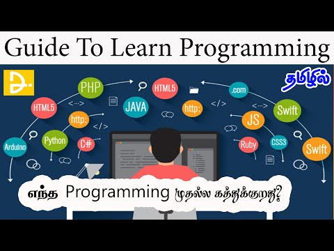 five-tips-to-learn-computer-programming-in-very-easy-way-tamil