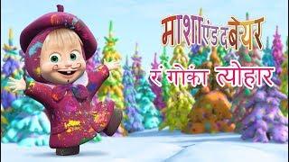 माशा एंड द बेयर - रंगों का त्योहार (27, 40, 10)🌈