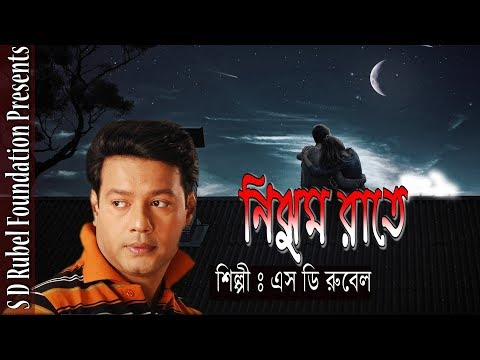 Nijhum Rate Se Chilo Sathe ( নিঝুম রাতে সে ছিল সাথে ) || S D Rubel || HD Lyrical Video || SDRF
