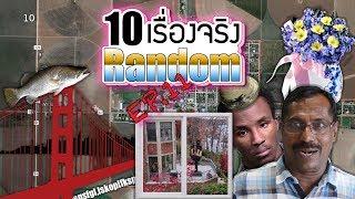 10 เรื่องจริงแบบสุ่ม (Random) ที่คุณอาจไม่เคยรู้ ~ Ep.11
