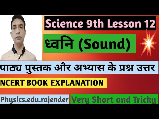Video 3||Science 9th Lesson 12 ||Sound ||ध्वनि ||