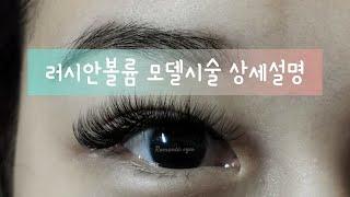 러시안볼륨연장 모델시술영상모음(상세설명)/자막설정&am…