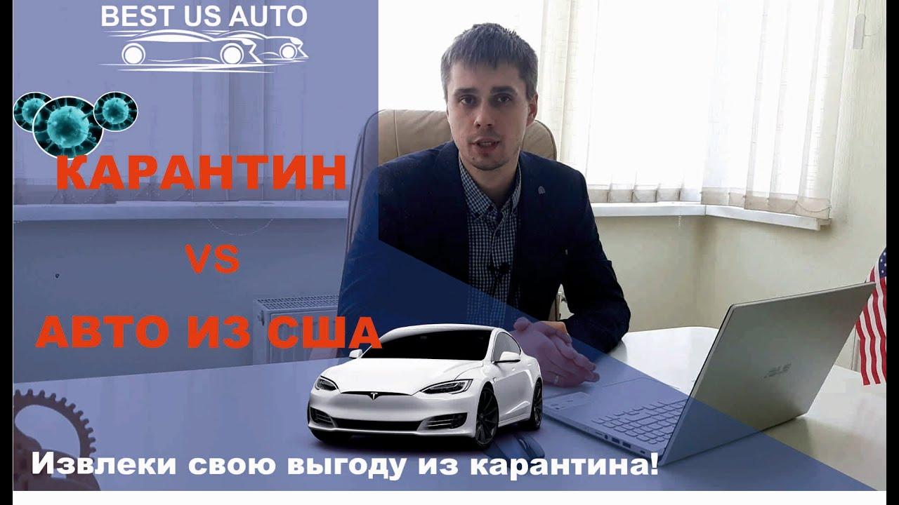 ٩(͡๏̯͡๏)۶⚡Коронавирус и авто из США.  ☝Извлеки свою выгоду из карантина!
