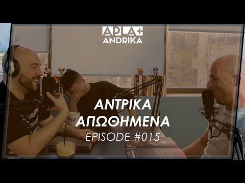 Ανδρικά Απωθημένα - Apla + Andrika #015