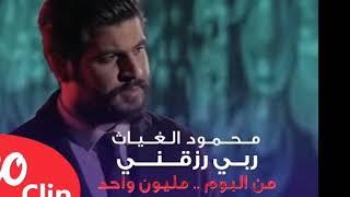 ربي رزقني - محمود الغياث