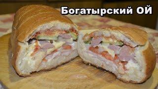Как приготовить Богатырский ОЙ, фаршированный батон или бутерброд настоящего мужика дома.