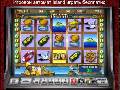 Игровые автоматы играть бесплатно остров как обманывают онлайн казино видео