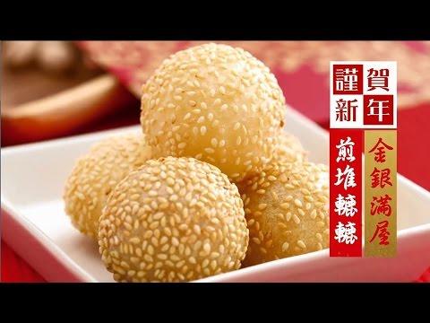 派對小食 紫薯煎堆 | 臺灣蘋果日報 | Doovi
