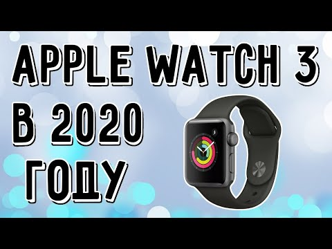 Apple Watch Series 3 в 2020 году