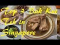 Top 3 Bak Kut Teh in Singapore. Best Pork Ribs Soup. Come and enjoy.