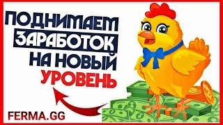 Ferma.gg ОБЗОР. Топовый заработок в интернете. Новая экономическая игра. Как заработать в интернете