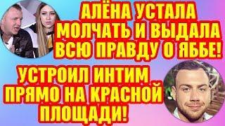 Дом 2 Свежие новости и слухи! Эфир 10 АВГУСТА 2019 (10.08.2019)