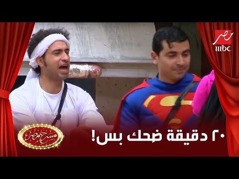 تجميعة لأحلى مشاهد لعلي ربيع في الموسم الرابع من مسرح مصر