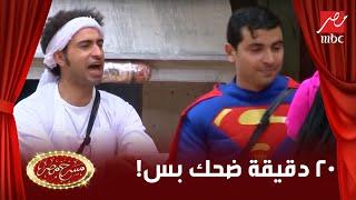 عشرين دقيقة من الضحك المتواصل مع أحلى مشاهد علي ربيع في الموسم الرابع لمسرح مصر