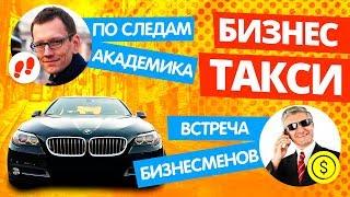 Бизнес класс в такси.BMW 520d