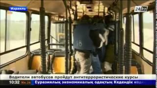 В Израиле водители автобусов пройдут антитеррористические курсы