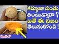 కర్బూజా పండు తింటున్నారా ? ఐతే ఈ నిజం తెలుసుకోండి || Muskmelon Best Benefits and Uses in telugu