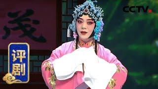 《中国京剧像音像集萃》 20191011 评剧《珍珠衫》 2/2| CCTV戏曲