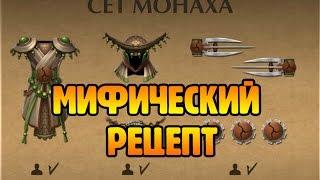 Shadow Fight 2 - МИФИЧЕСКИЙ РЕЦЕПТ!
